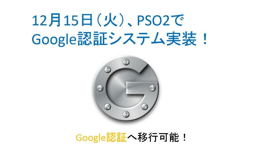 google認証
