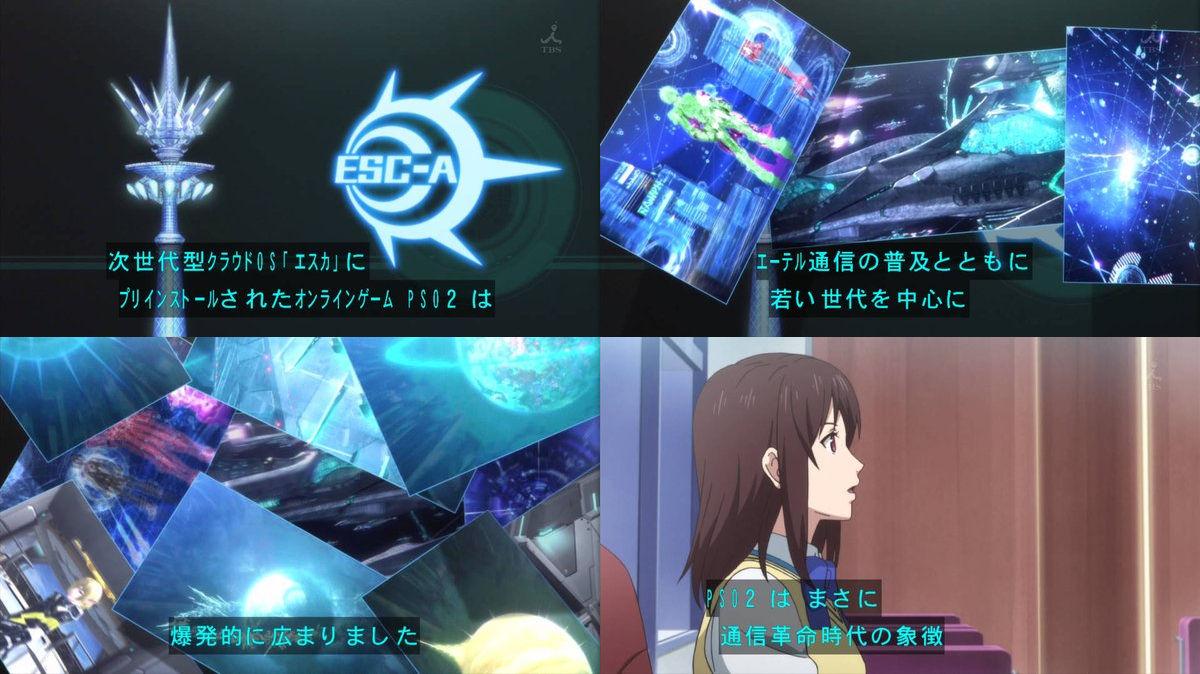 ESC-A(エスカ)