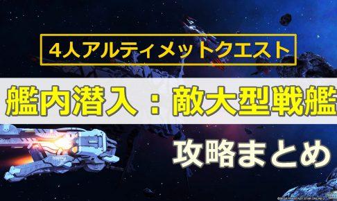4人用アルティメット「艦内潜入:敵大型戦艦」の攻略