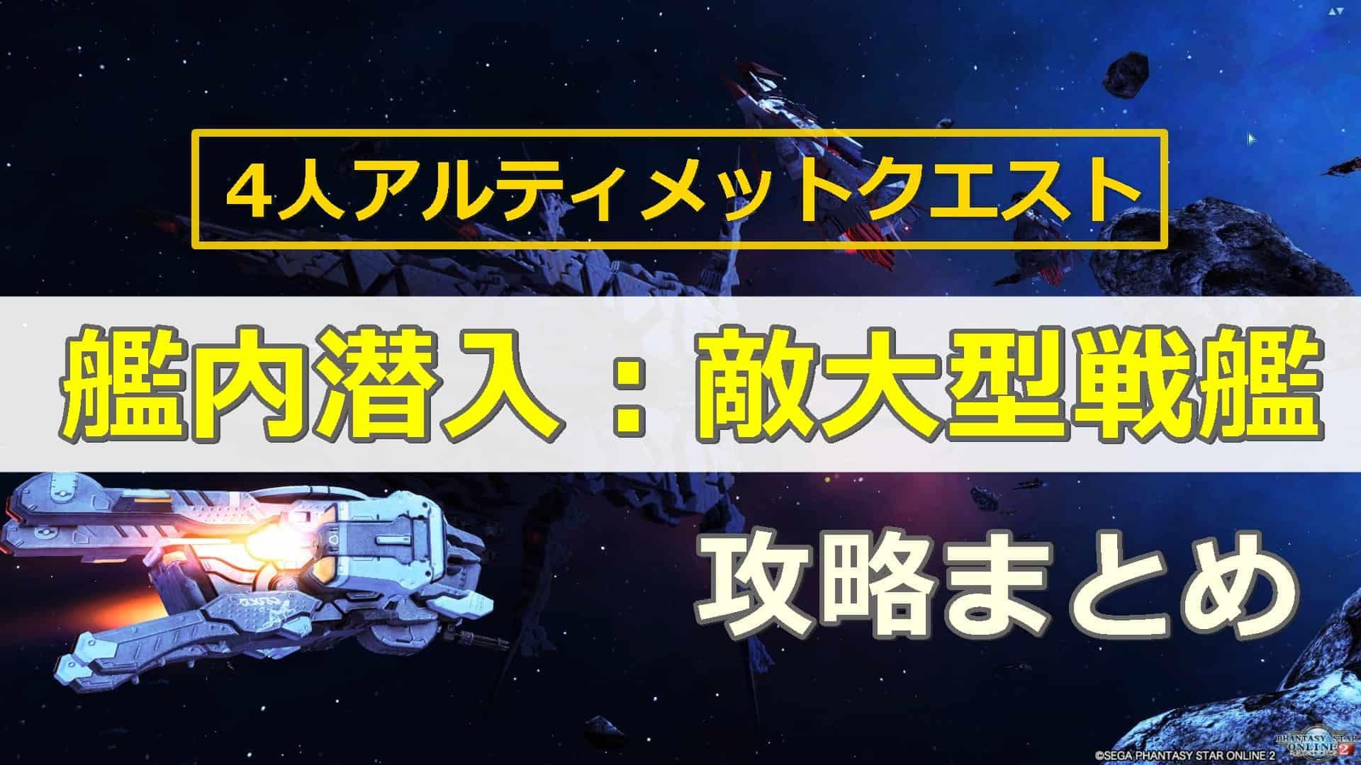 艦内潜入:敵大型戦艦の攻略(4人用アルティメット)
