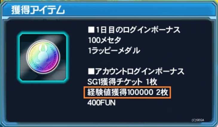 経験値100000