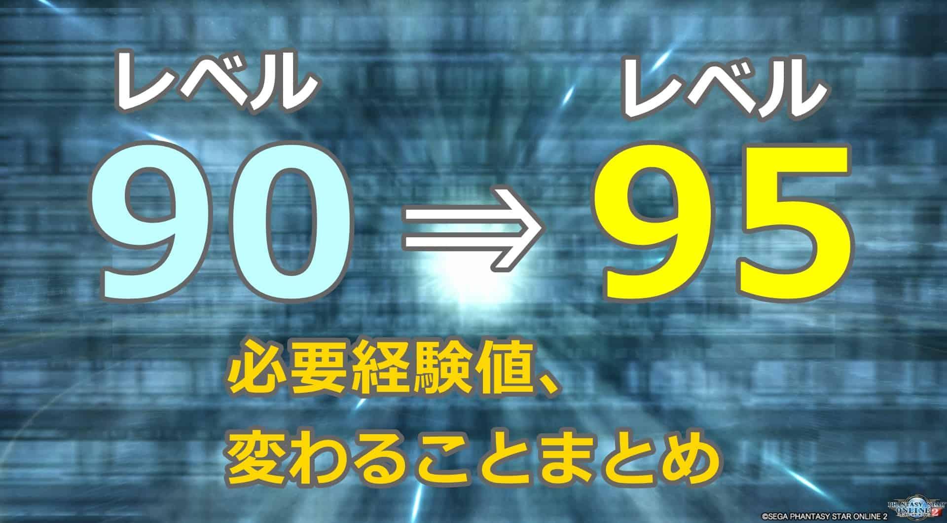 90から95レベルの違いまとめ【PP+10】