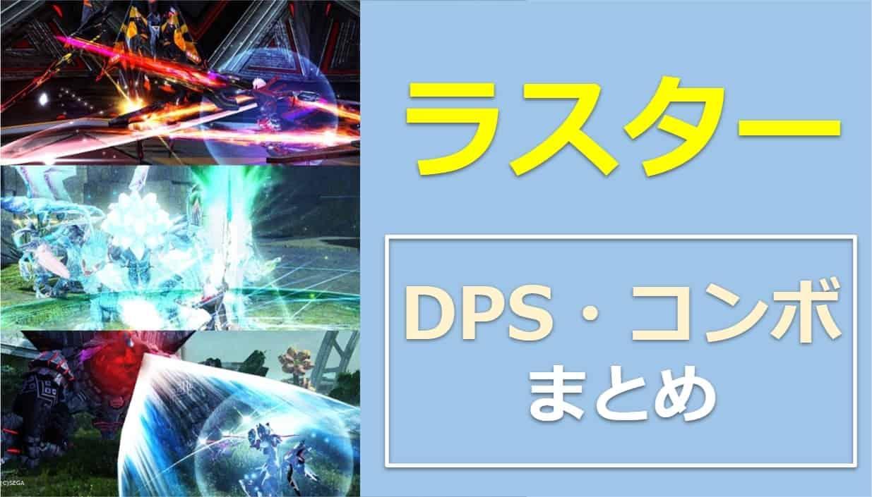 ラスターのDPSとコンボ