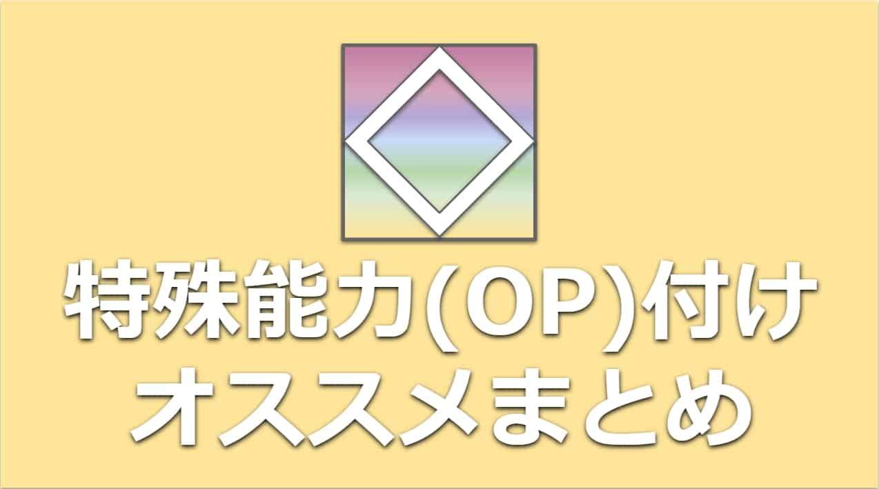 【PSO2】特殊能力(OP付け)のおすすめ総まとめ