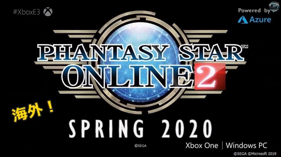 PSO2のXbox OneとWindowsPC版が海外向けにサービス開始【2020年春】