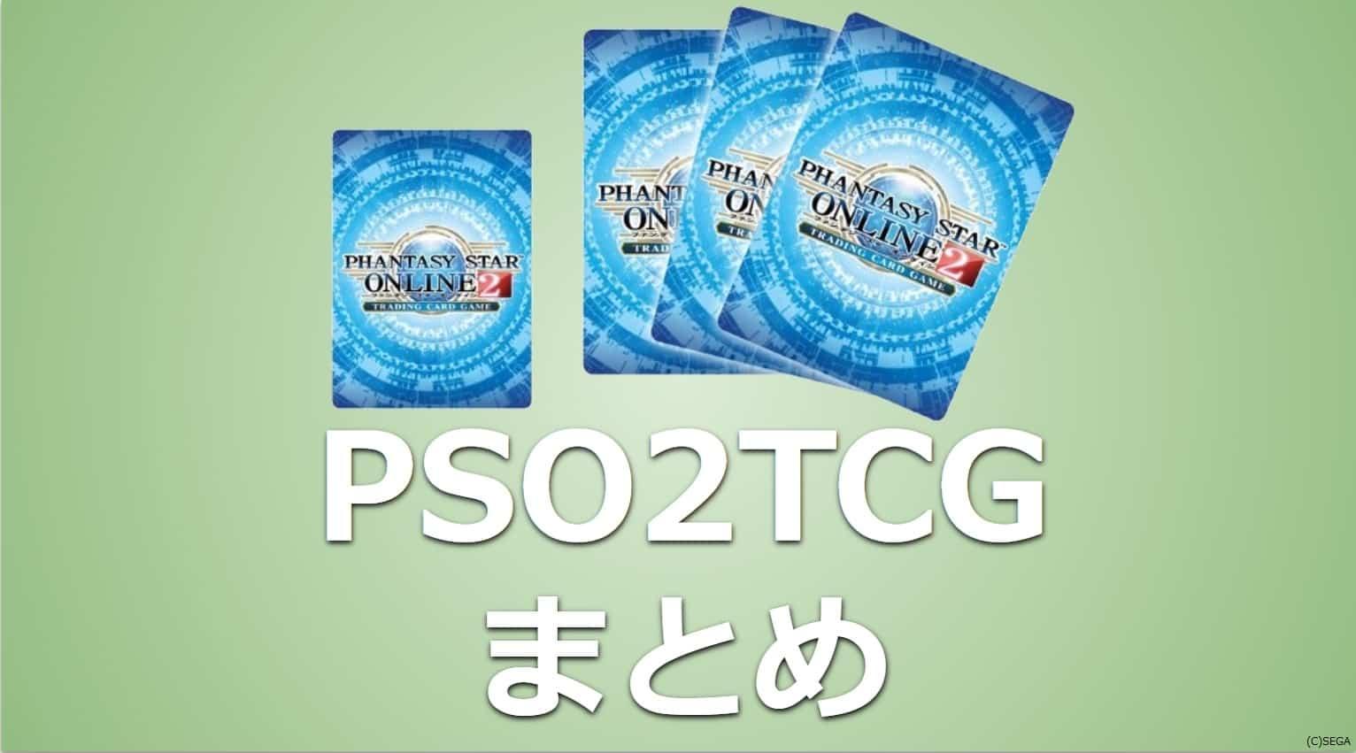 PSO2TCGの遊び方の総合まとめ