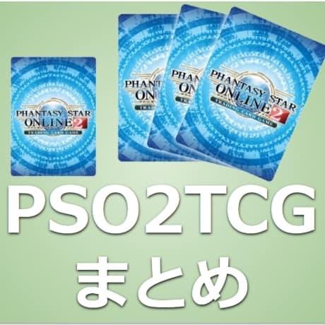 PSO2TCGの総合まとめ