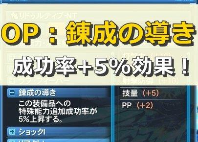 「錬成の導き」の能力と継承【成功率+5%】