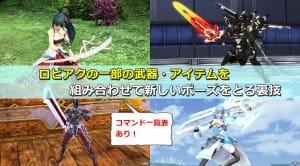 ロビアクの一部の武器・アイテムを組み合わせて新しいポーズをとる裏技