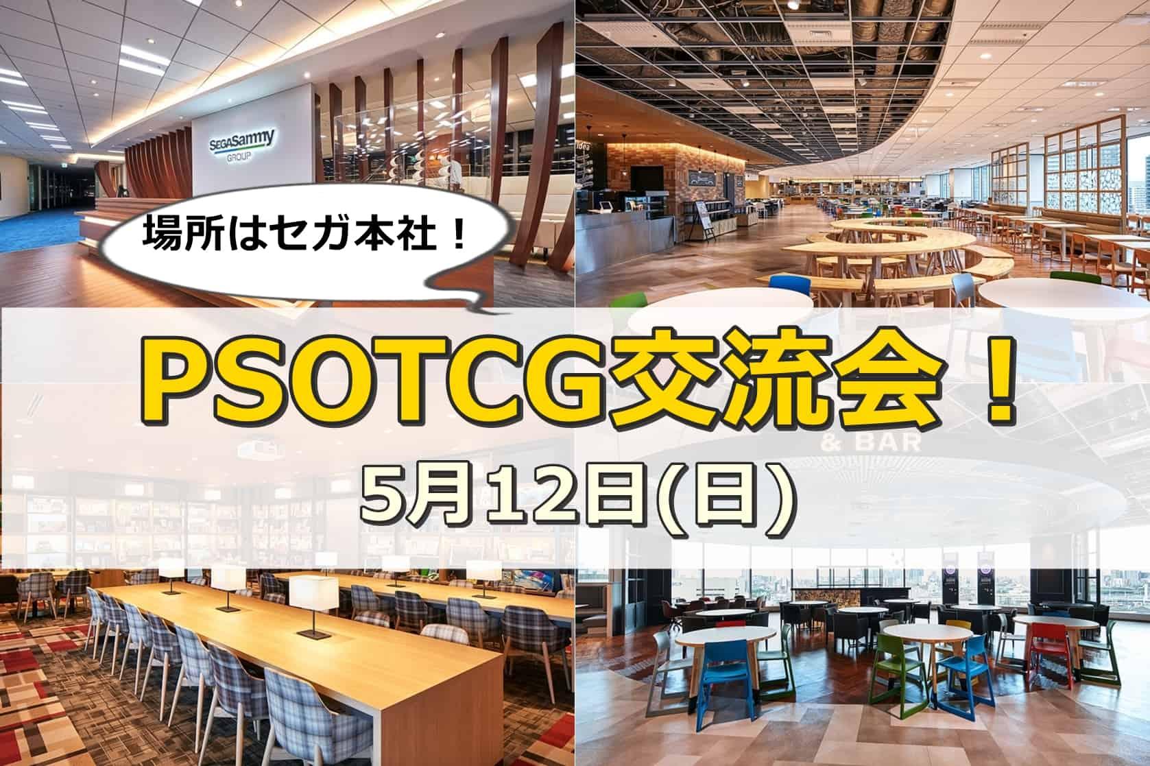 1周年&セガ本社でPSO2 TCG 交流会開催!【5月12日】