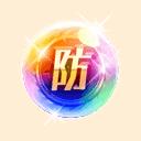 タイプオーブ【防】+1