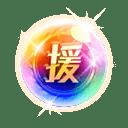 タイプオーブ【援】+1