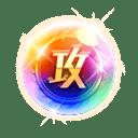 タイプオーブ【攻】+1