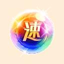 タイプオーブ【速】+1