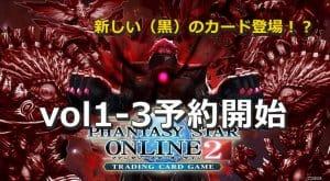vol1-3が11月22日に発売決定と予約開始