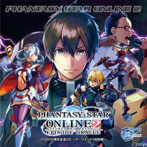 ▲PSO20周年記念CD「ファンタシースターオンライン2 エピソード・オラクル」~アークスシップの炎渦