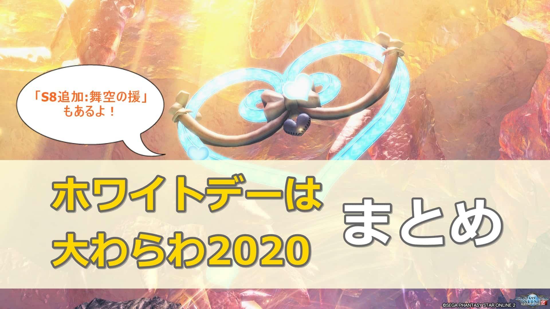 【舞空の援】ホワイトデーは大わらわ2020の攻略まとめ(ホワ緊)